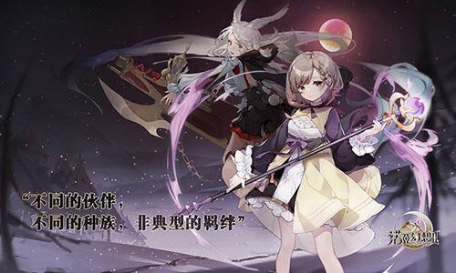 诺亚幻想2手游最新版