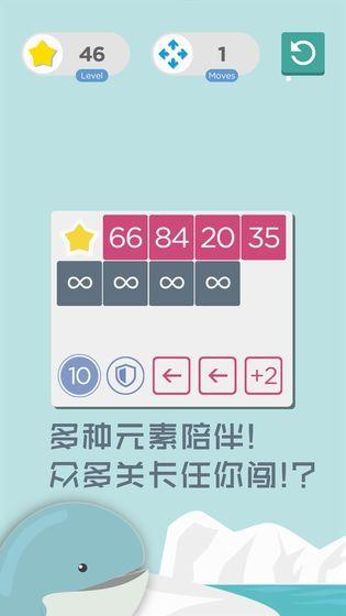 数字迷阵安卓最新版