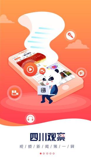 四川观察手机app