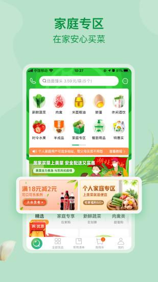 美菜商城app