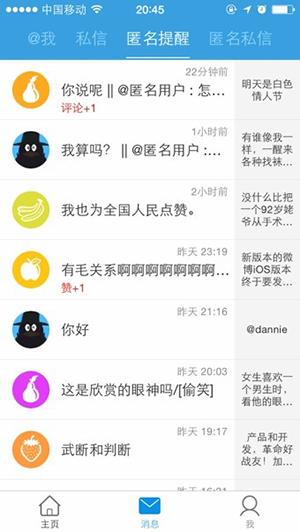 腾讯微博app最新版