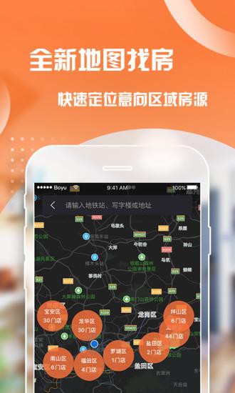 泊寓app