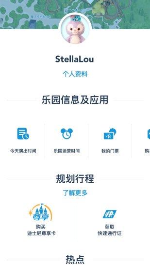 上海迪士尼度假区手机app