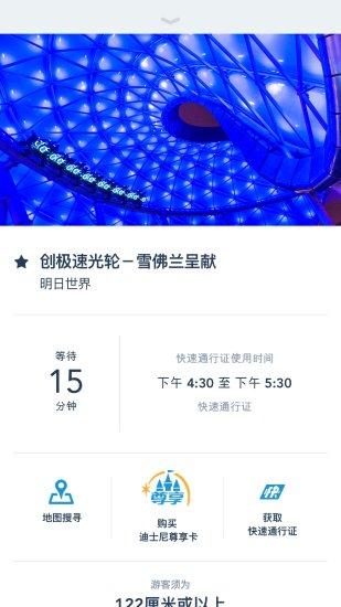 上海迪士尼度假区软件