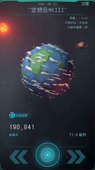逐光:启航游戏最新版