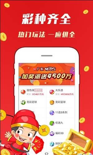 768彩票手机app