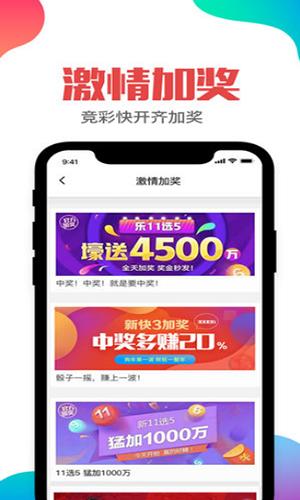 丰彩彩票手机版