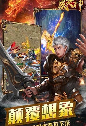 战天神游戏最新版