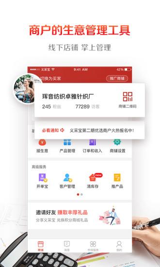 义采宝app