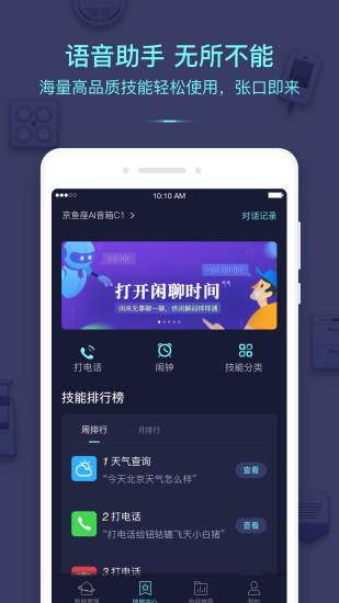 小京鱼app