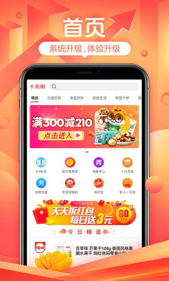 十元街app