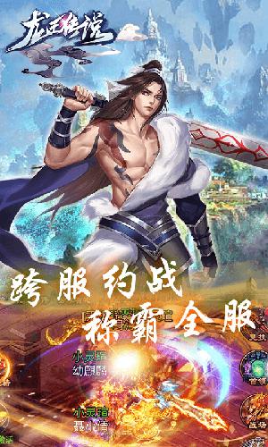 龙王传说无限内购版