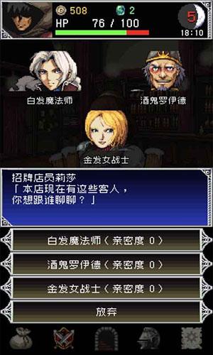 暗黑之血2游戏