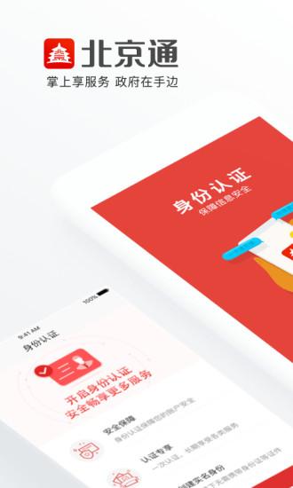 北京通手机客户端