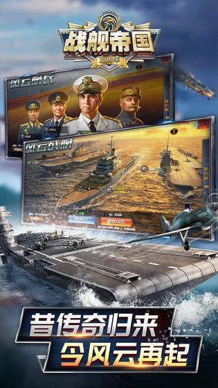 战舰帝国无限钻石内购手机app
