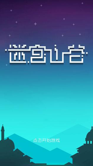 迷宫山谷无限提示版