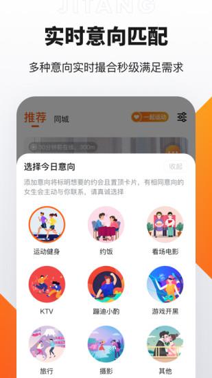 积糖app