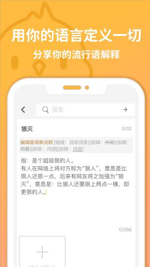小鸡词典app