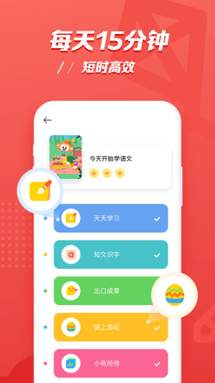小猴AI课app