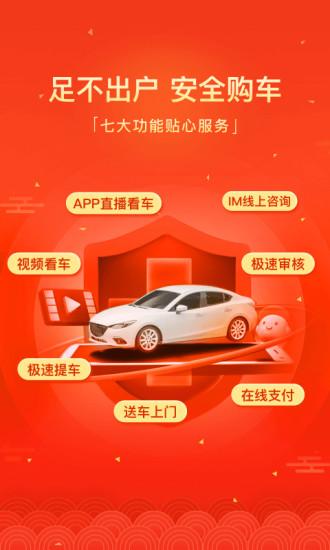 毛豆新车app安卓版
