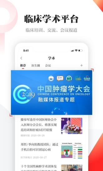 人民日报健康手机app