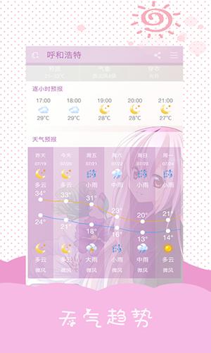 美人天气软件