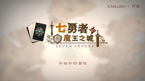 七勇者与魔王城
