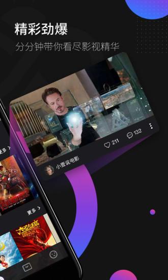 萤火虫视频软件
