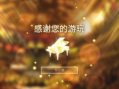 钢琴师破解版