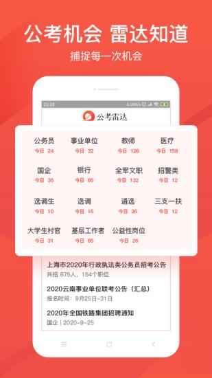 公考雷达app最新版