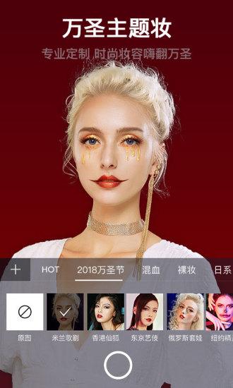 美妆相机2020最新版本