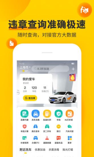 车轮app