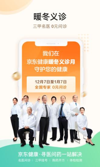 京东健康软件
