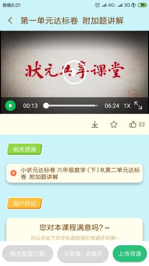 状元共享课堂app