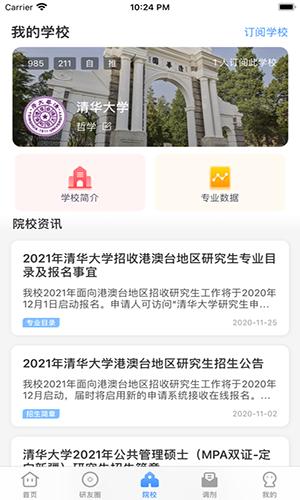 研小白app