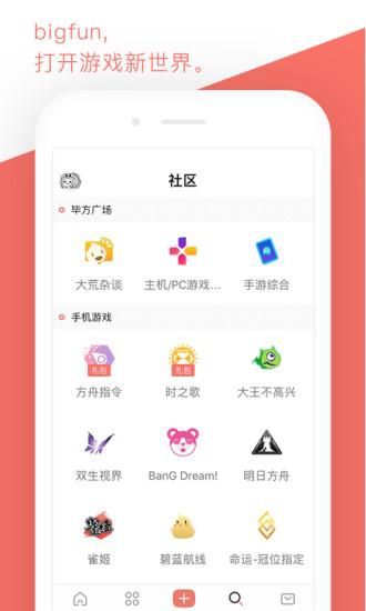 bigfun软件