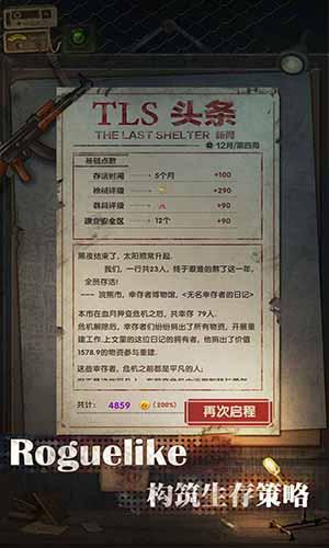最终庇护所手游中文版