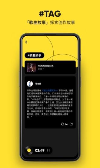 MOO音乐手机软件