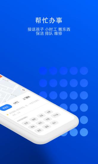 一喂跑腿手机app