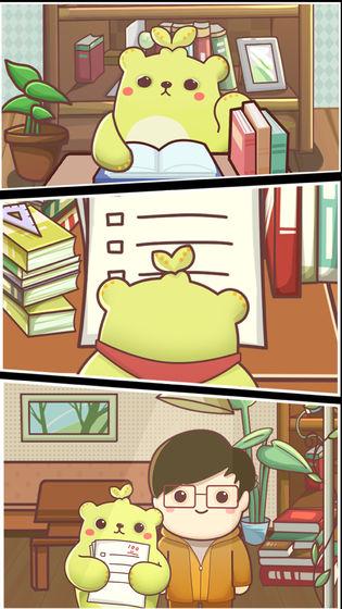 萌芽熊成长日记