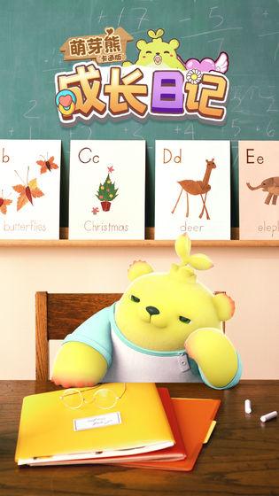 萌芽熊成长日记最新版