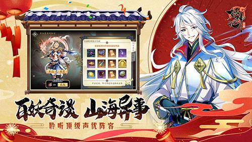 妖神记游戏最新版