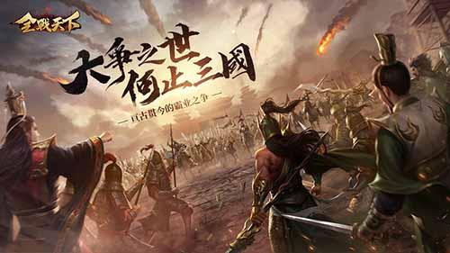 全战天下游戏最新版