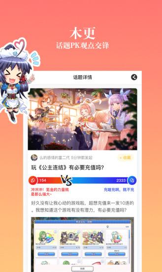 动漫之家社区手机app