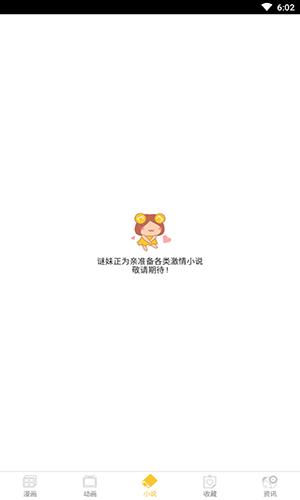 谜妹漫画手机app应用