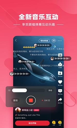 快音app