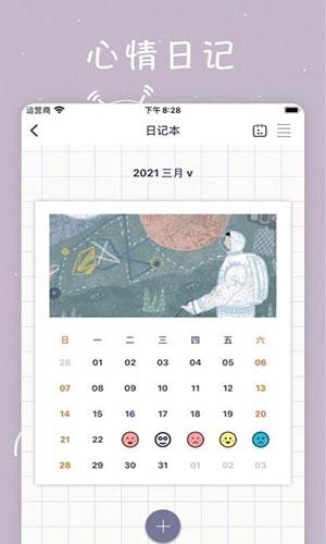 幻想手帐app