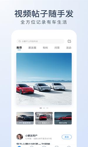小鹏汽车app
