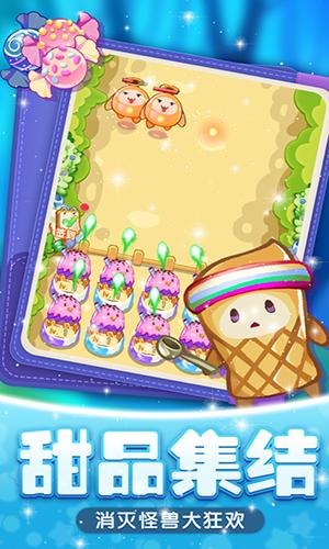 保卫甜品游戏