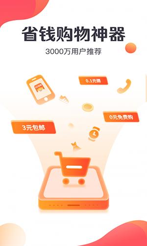 特卖汇app